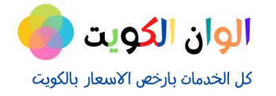 الوان الكويت